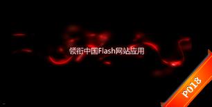 <b>Flash网站片头P018</b>(点击预览)<br>文件包括:FLA源文件+SWF动画文件+asp页面<br>使用期限:永久<br>技术支持:7*12小时免费技术支持