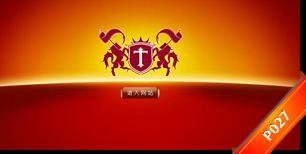 <b>Flash网站片头P027</b>(点击预览)<br>文件包括:FLA源文件+SWF动画文件+asp页面<br>使用期限:永久<br>技术支持:7*12小时免费技术支持