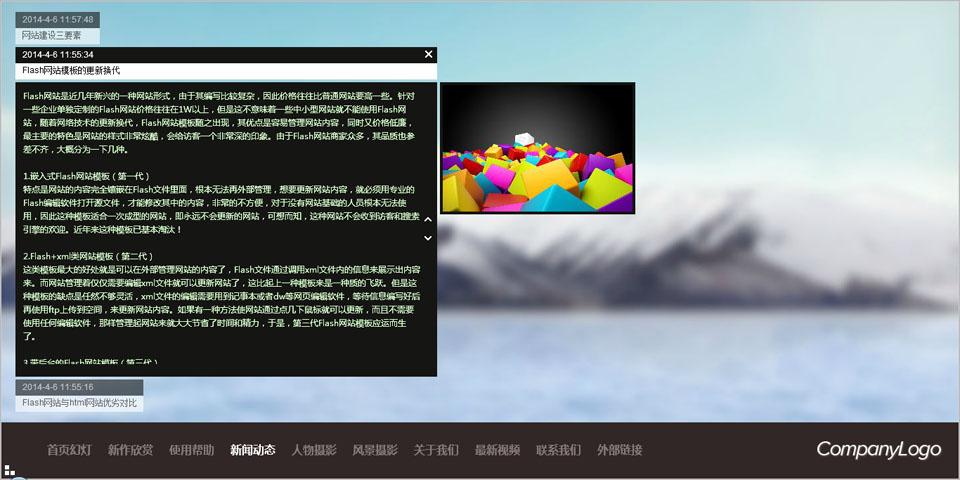★ 多页文本显示<br>★ 文章字体支持自定义颜色/大小/字体/字距/行距/插入图片/超链接